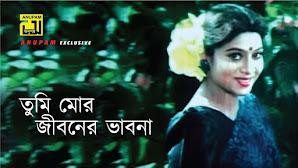 Tumi Mor Jiboner Vabona Lyrics (তুমি মোর জীবনের ভাবনা) Andrew & Salma