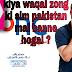 Kiya zong ki sim pakistan mai banne hogai ? From 26/7/2020