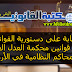الرقابة على دستورية القوانين  في قوانين محكمة العدل العليا والمحاكم النظامية في الأردن   د.خالد الزعبي