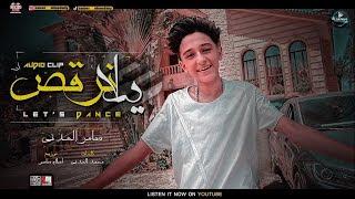 كليب يلا نقيس كلمات اغنية سامر المدني-Samer Elmedany Clip Yalla Norks Song Lyrics.