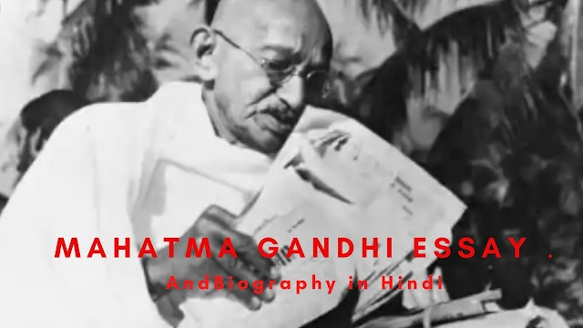 Mahatma Gandhi Essay and Biography in Hindi- Mahatma Gandhi Par Nibandh