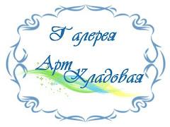 """ЧБ""""Арт-Кладовая"""""""