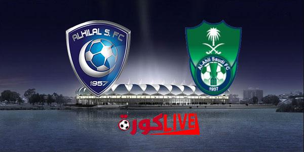 مشاهدة مباراة الهلال والأهلي السعودي بث مباشر بتاريخ 13-08-2019 دوري أبطال آسيا