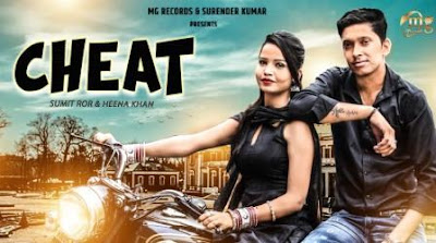 Cheat Song Lyrics - Renuka Panwar
