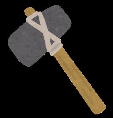 石斧のイラスト