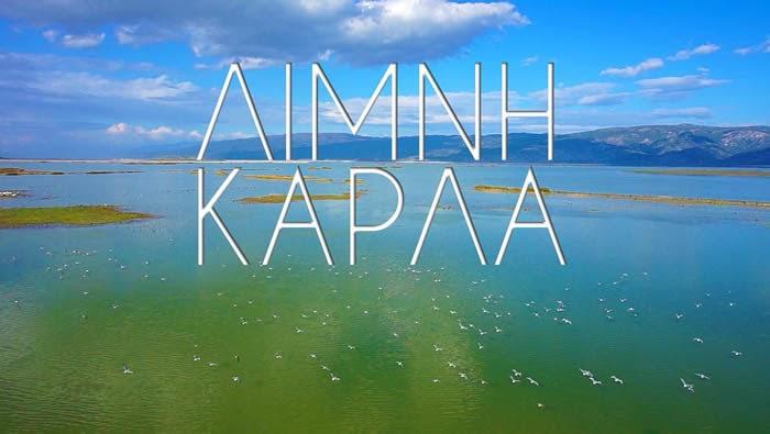 Και νέα έργα στη λίμνη Κάρλα από την Περιφέρεια Θεσσαλίας