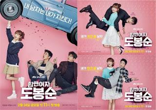 Lyric : Jeong Eun Ji (Apink) - You`re My Garden (OST. Strong Woman Do Bong Soon)