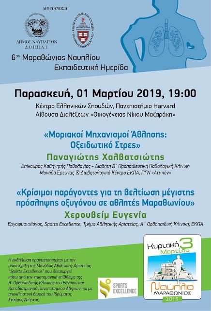 Εκπαιδευτική εκδήλωση στα πλαίσια του Μαραθωνίου Ναυπλίου