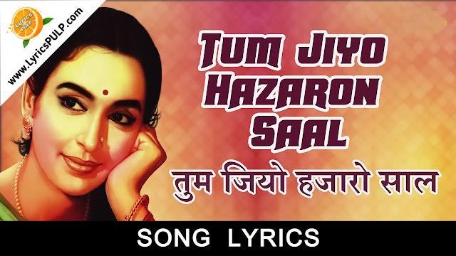 Tum Jiyo Hazaro Saal Song Lyrics • Sujata • Hindi