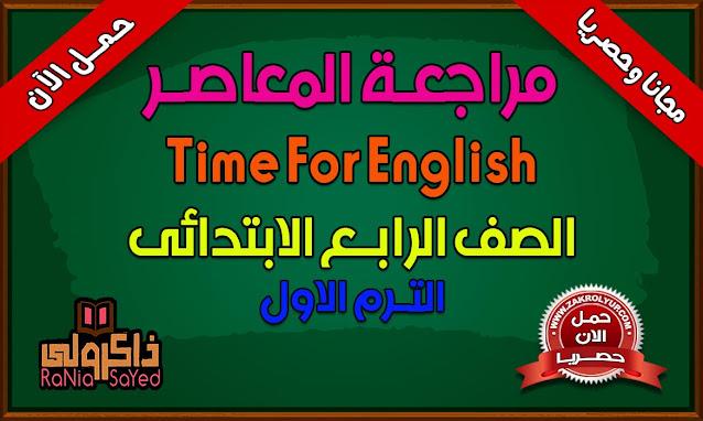 تحميل امتحانات المعاصر فى اللغة الانجليزية للصف الرابع الابتدائى ترم اول 2020 (حصريا)