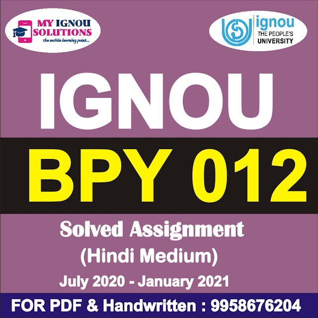 BPY 012 Solved Assignment 2020-21 in Hindi Medium