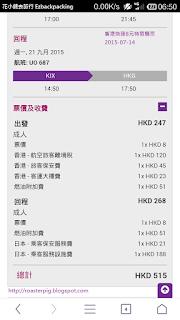 香港快運MEGA SALES2015 部落格<花小錢去旅行>