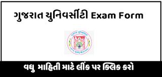 Gujarat University Exam Form 2021   BA,MA,Bcom,Mcom External Exam Form   www.gujaratuniversity.ac.in