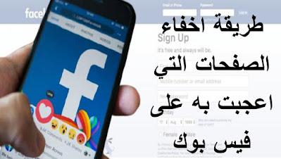 طريقة اخفاء الصفحات التي قمت بالاعجاب بهم على فيس بوك