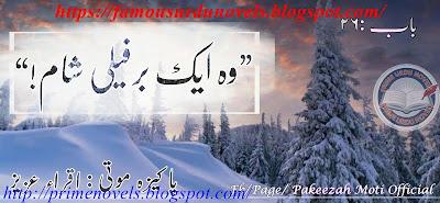 Pakeeza moti novel online reading by Iqra Aziz Episode 26