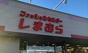 ファッションセンターしまむら市野店店舗(2013年12月21日撮影)