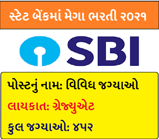 SBI RECRUITMENT FOR 452 POSTS 2021