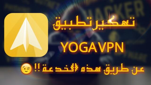 شرح تهكير النقاط في تطبيق Yoga VPN والحصول على آلاف النقاط مجانا عبر هذه الطريقة