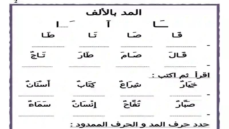 اقوى مذكرة شرح وتدريبات لغة عربية للصف الثاني الابتدائى الترم الاول 2021