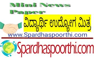 Mini News Paper 03.08.2021