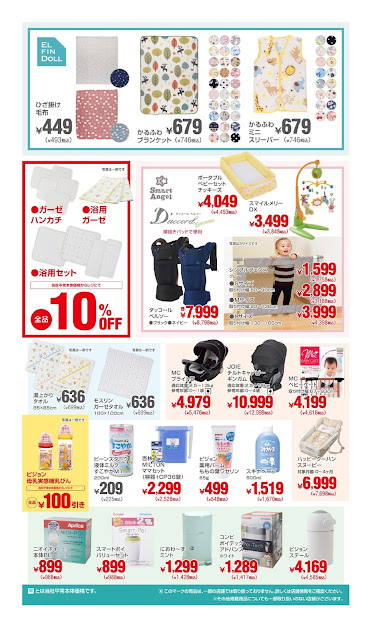 秋の出産準備フェア 西松屋チェーン/越谷レイクタウン店