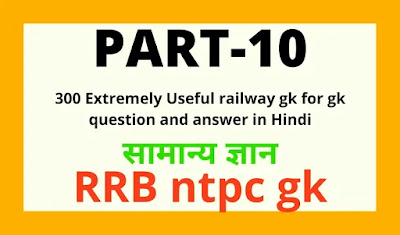 300 Extremely Useful railway gk for gk question and answer in Hindi