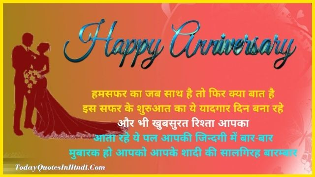 wedding anniversary quotes, marriage day wishes