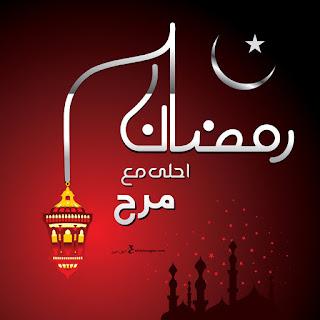 رمضان احلى مع مرح
