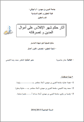 مذكرة ماستر: آثار حكم شهر الإفلاس على أموال المدين وتصرفاته PDF