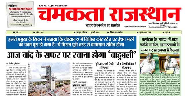 दैनिक चमकता राजस्थान 22 जुलाई 2019 ई-न्यूज़ पेपर