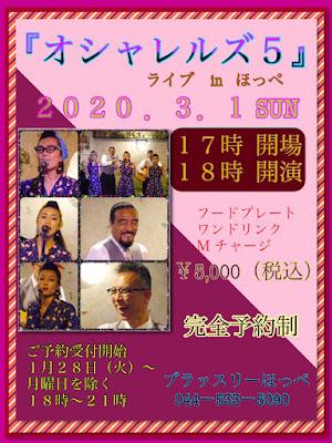 2020/03/01(Sun)@鹿島田ブラッスリーほっぺ ※アコースティック5人編成