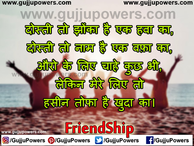 happy friendship day images in hindi shayari