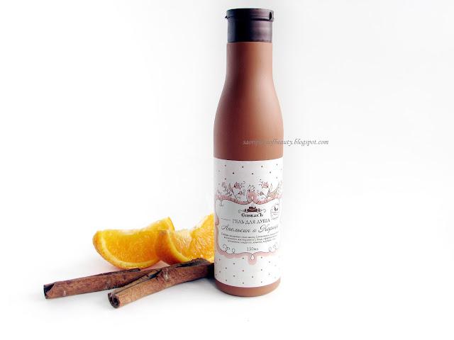 Гель для душа Апельсин и Корица от Спивакъ