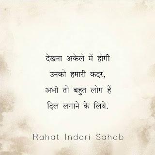 rahat-indori-sad-shayari-image
