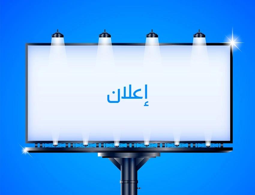 اللافتات الإعلانية
