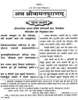 Shri-Vaman-Puran-PDF-Book-In-Hindi-Free-Download