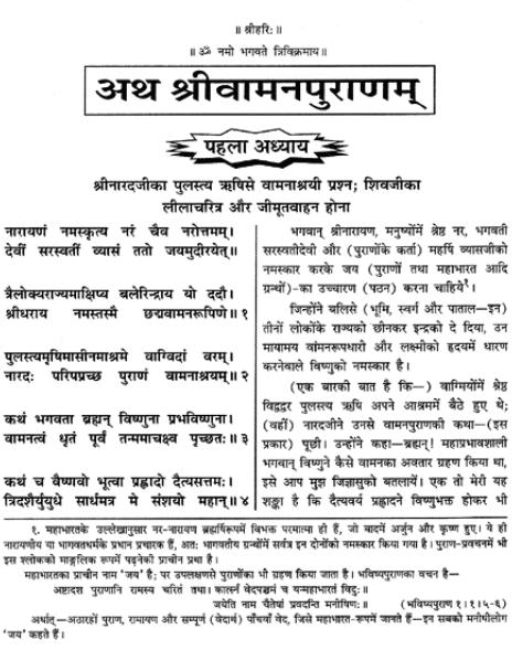 श्री वामन पुराण पीडीऍफ़ पुस्तक हिंदी में | Shri Vaman Puran PDF Book In Hindi Free Download