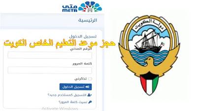 رابط حجز موعد التعليم الخاص الكويت