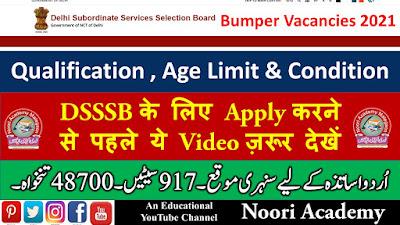 Bumper Vacancies 2021    DSSSB TGT Recruitment 2021    Apply Online Application    5807 Posts