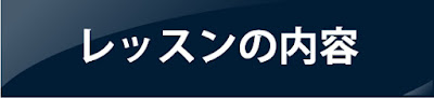 https://mix-lesson.blogspot.jp/p/lesson.html