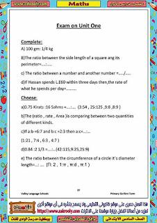 حصريا بوكليت مدرسة الوادي للغات في منهج الماث للصف السادس الابتدائي الترم الاول