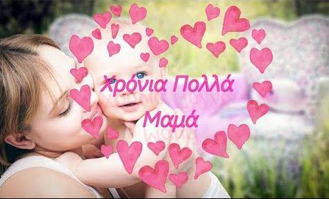 Κυριακή 10 Μαΐου είναι η γιορτή της Μητέρας
