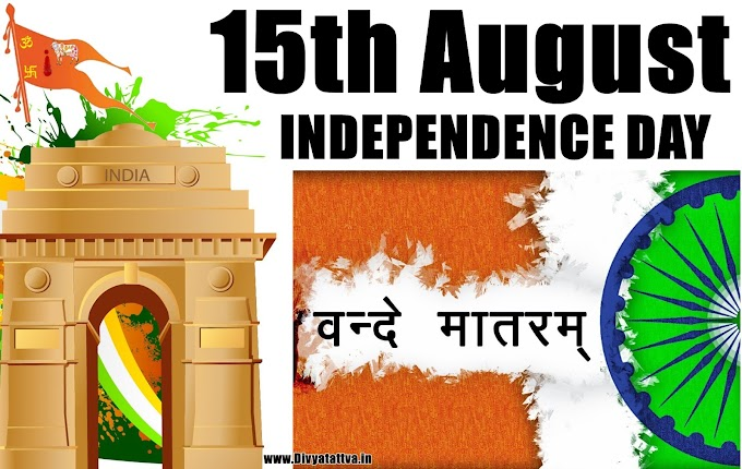 India Independence Day 15th Aug HD Wallpapers Messages Pictures and Images