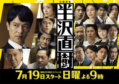 Hanzawa Naoki Season 2, Tontonan seantero Jepang