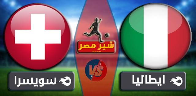 مباراة ايطاليا وسويسرا بث مباشر الان