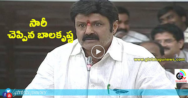 Balakrishna Says Sorry on His Comments on Women