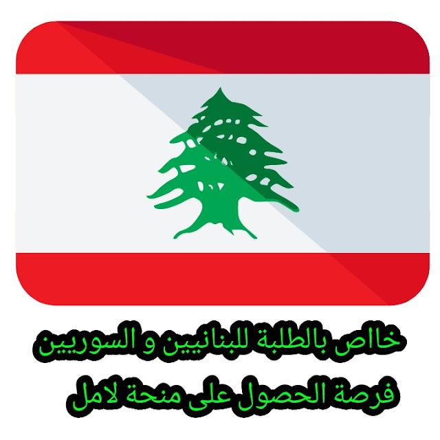 منحة الأمل للبنانيين والسوريين