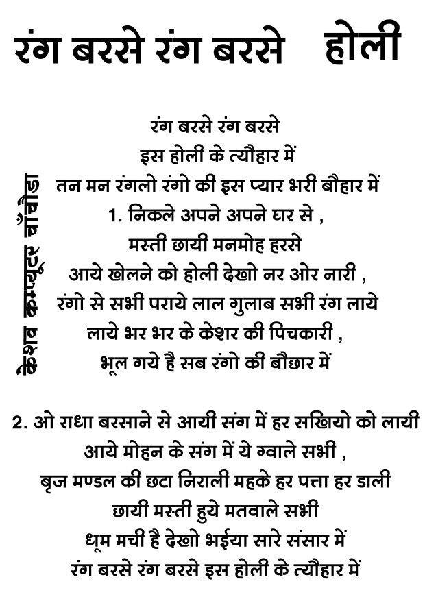 Rang Barse Rang Barse र ग बरस र ग बरस