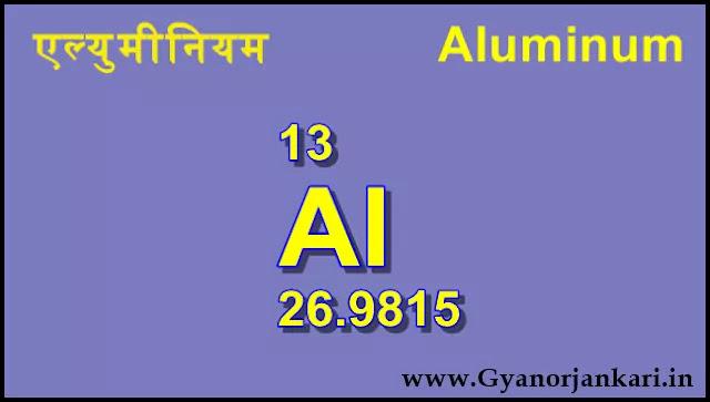 एल्युमीनियम के गुण, उपयोग और रोचक तथ्य, Aluminum-Ki-jankari, Aluminum-metal-ke-gun, aluminum-dhatiu-ke-upyog,