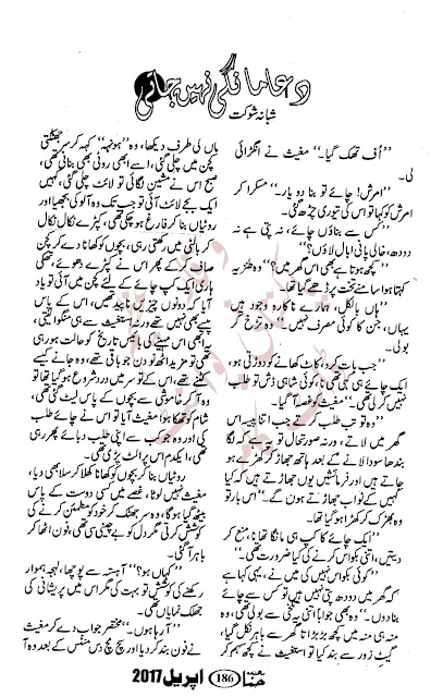 Dua mangi nai jati novel by Shabana Shokat